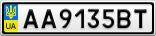 Номерной знак - AA9135BT