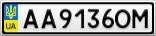 Номерной знак - AA9136OM