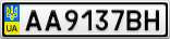 Номерной знак - AA9137BH
