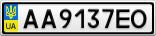 Номерной знак - AA9137EO