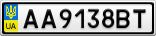 Номерной знак - AA9138BT