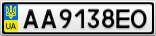 Номерной знак - AA9138EO
