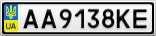 Номерной знак - AA9138KE