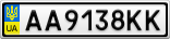 Номерной знак - AA9138KK