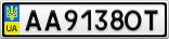 Номерной знак - AA9138OT