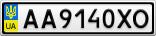 Номерной знак - AA9140XO