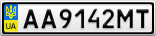 Номерной знак - AA9142MT