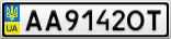 Номерной знак - AA9142OT