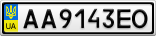 Номерной знак - AA9143EO