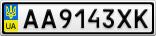 Номерной знак - AA9143XK