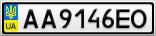 Номерной знак - AA9146EO