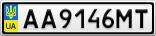 Номерной знак - AA9146MT