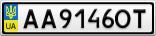 Номерной знак - AA9146OT