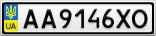 Номерной знак - AA9146XO