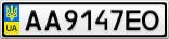 Номерной знак - AA9147EO