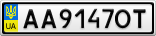 Номерной знак - AA9147OT