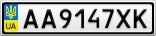 Номерной знак - AA9147XK