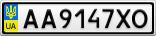 Номерной знак - AA9147XO