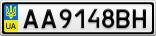 Номерной знак - AA9148BH