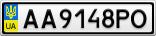 Номерной знак - AA9148PO