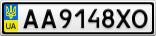 Номерной знак - AA9148XO
