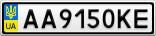 Номерной знак - AA9150KE