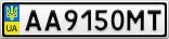 Номерной знак - AA9150MT