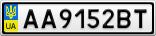 Номерной знак - AA9152BT