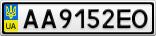 Номерной знак - AA9152EO