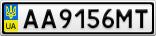 Номерной знак - AA9156MT