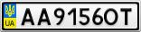 Номерной знак - AA9156OT