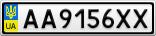 Номерной знак - AA9156XX