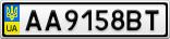 Номерной знак - AA9158BT