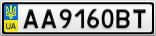 Номерной знак - AA9160BT