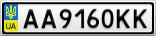 Номерной знак - AA9160KK