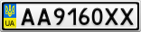 Номерной знак - AA9160XX