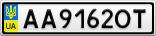 Номерной знак - AA9162OT