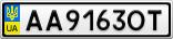 Номерной знак - AA9163OT