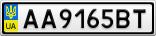 Номерной знак - AA9165BT