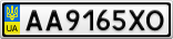 Номерной знак - AA9165XO