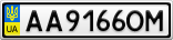 Номерной знак - AA9166OM