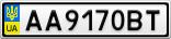Номерной знак - AA9170BT