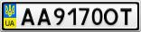 Номерной знак - AA9170OT