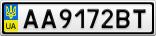 Номерной знак - AA9172BT