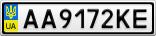 Номерной знак - AA9172KE