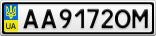 Номерной знак - AA9172OM