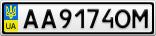 Номерной знак - AA9174OM