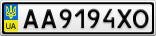 Номерной знак - AA9194XO