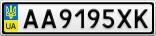 Номерной знак - AA9195XK