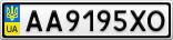 Номерной знак - AA9195XO